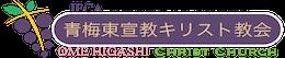 青梅東宣教キリスト教会