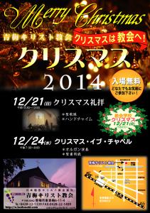 2014青梅キリスト教会クリスマス