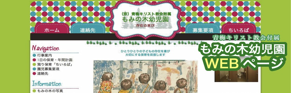 もみの木幼児園 ウェブページ